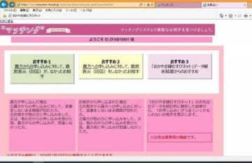 「おすすめ機能」を追加したおかやま縁むすびネットのデモ画面