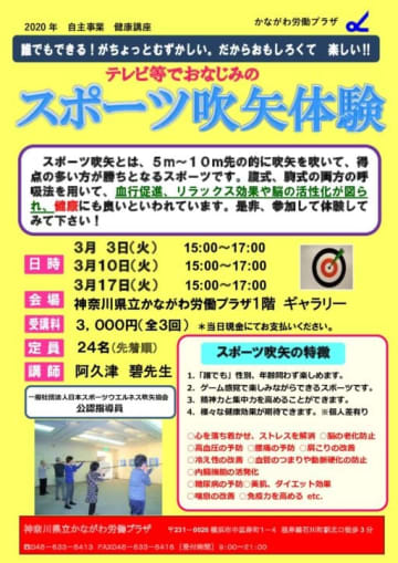 <3月体験講座>スポーツ吹矢で健康に「かながわ労働プラザ」横浜・石川町駅3分
