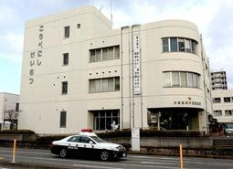 兵庫県警神戸西署=神戸市西区糀台5