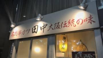 """串カツ田中、""""尻すぼみ決算""""に株式市場もガッカリ?"""