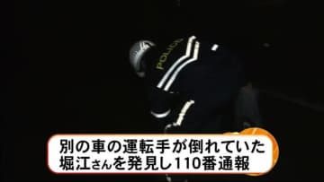 道路横断中に…75歳女性はねられ重傷 ひき逃げ事件 車は現場から立ち去る 北海道