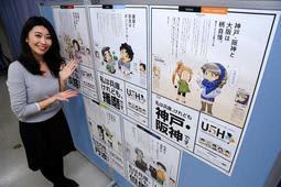 「兵庫五国連邦プロジェクト」のポスター第2弾。五国と関西2府3県の共通点をアピールする=兵庫県庁