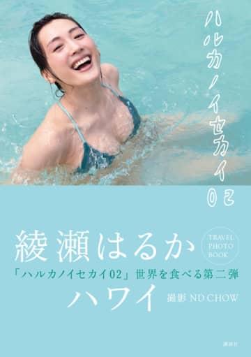 綾瀬はるかが食べて、食べて、食べまくる!フォトブック『ハルカノイセカイ 02』ハワイ編発売