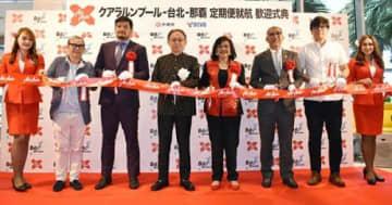 LCC「エアアジアX」が沖縄初就航 那覇とマレーシアを6時間半で結ぶ 那覇空港で歓迎式