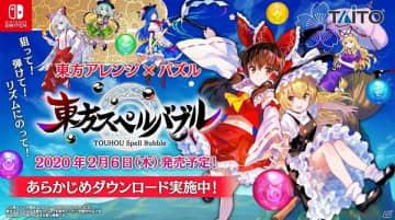 Switch「東方スペルバブル」の発売日が2月6日に決定!ビートまりお氏ら参加アーティストが発表