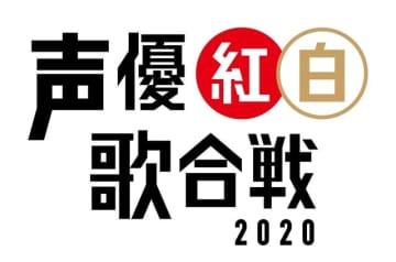 「声優紅白歌合戦2020」開催決定! 井上喜久子、日高のり子、関智一、武内駿輔ら、出演者第1弾も発表