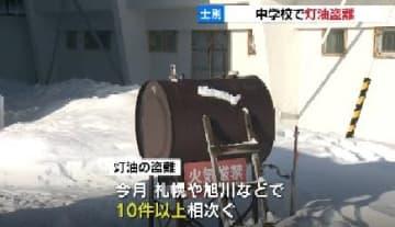 中学校でタンクから灯油が盗まれる 生徒は寒さの中授業を受けることに… 北海道士別市