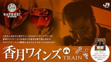 サボは特別仕様 JR九州「香月ワインズTRAIN」今年は3/8運行
