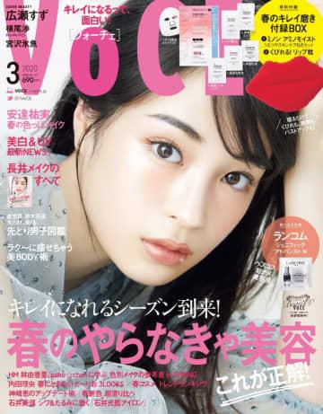 広瀬すずが雑誌「VOCE」に登場!「絶対的透明感」を感じる姿を披露し、普段の過ごし方や夢について語る!