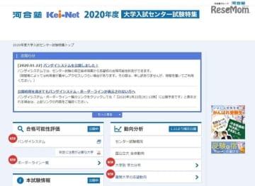 河合塾Kei-Net「2020年度大学入試センター試験特集」