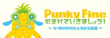 『パンキーファインのそれでいきましょう! V-MUSICジェネシス日記』