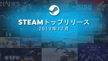 Steamの2019年12月トップリリースタイトル発表!『レッド・デッド・リデンプション2』『GTFO』など