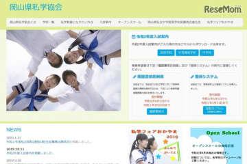 岡山県私学協会