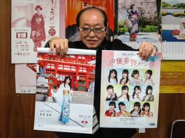 人気女性声優を起用した「温泉むすめ」の着物カレンダー(京都市中京区・京染卸商業組合)