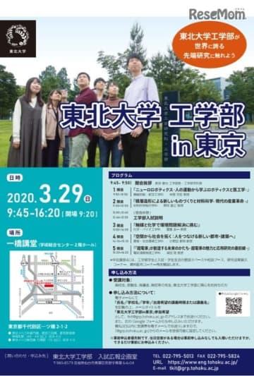 東北大学工学部 in東京2020