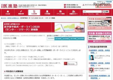 河合塾医進塾「医学部予想ボーダーライン2020(センター・リサーチ)速報版」