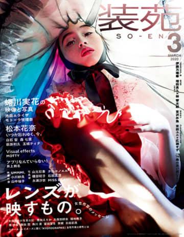 『装苑』 2020年3月号 表紙 /撮影:蜷川実花