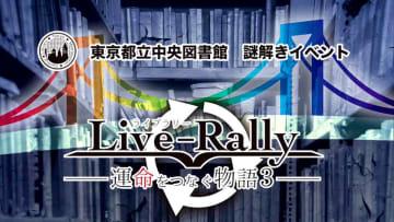 都立中央図書館で人気の謎解きイベント第3弾開催!「LIVE-Rally」