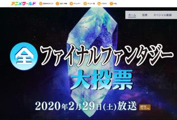 NHKで「ファイナルファンタジー」の歴史を語る特集番組、1月27日放送。全FF人気投票も受付中
