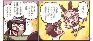 星5セイバー・アストルフォの妄想を膨らませる刑部姫―「ますますマンガで分かる!Fate/Grand Order」の第127話が公開