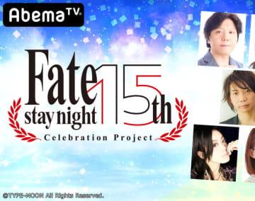 「Fate/stay night 15周年記念アベマ特番」1月30日放送決定!豪華キャスト陣が『Fate』の軌跡、そしてこれからを語る
