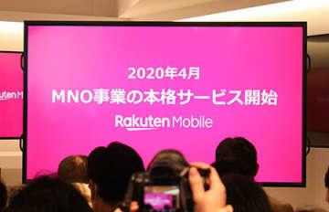 楽天モバイルは4月にMNOサービスを本格開始する