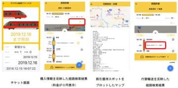 小田急MaaSアプリ「EMot」実証実験開始