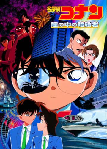 劇場版『名探偵コナン』人気投票1位は瞳の中の暗殺者!