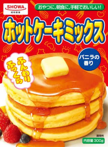 「1月25日 ホットケーキの日」消しゴムのサンプリングキャンペーンを実施!