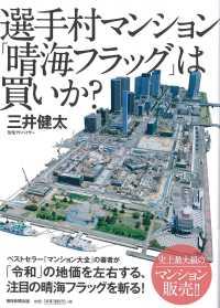 東京オリンピックの遺産(選手村)は格安物件なのか!