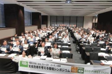 参加者がそれぞれ温暖化対策への取組みを意志表明した