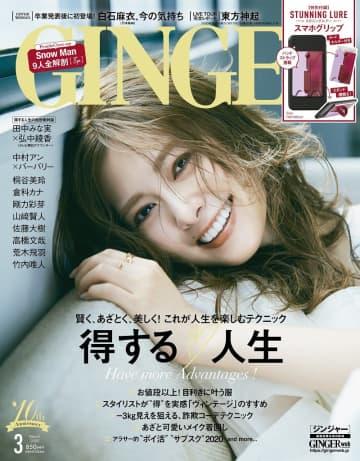 写真は、乃木坂46卒業を発表した、白石麻衣さんが表紙をかざる「GINGER」(幻冬舎)2020年3月号