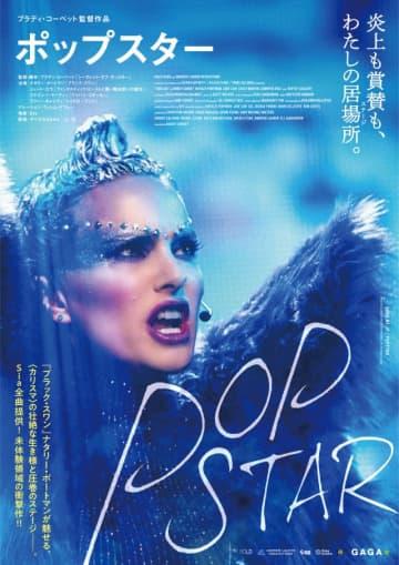 ポスタービジュアル - (C) 2018 BOLD FILMS PRODUCTIONS, LLC