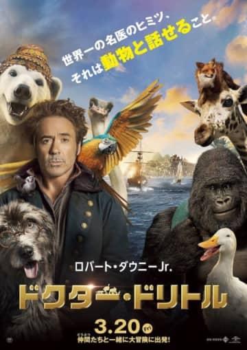 ロバート・ダウニーJr.が個性豊かな動物たちと大冒険!『ドクター・ドリトル』日本版予告