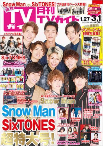 Snow Man・渡辺翔太がインタビュー中に涙…!!盟友・SixTONESへの思いとグループの未来