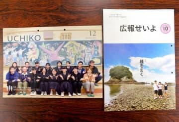 県市町広報コンクールで広報紙の特選に選ばれた、西予市の広報せいよ10月号(右)と内子町の広報うちこ12月号