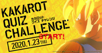 『ドラゴンボール Z KAKAROT』で知識の腕試し!数々のドラマ、バトル、セリフを問う「カカロットクイズチャレンジ」開催