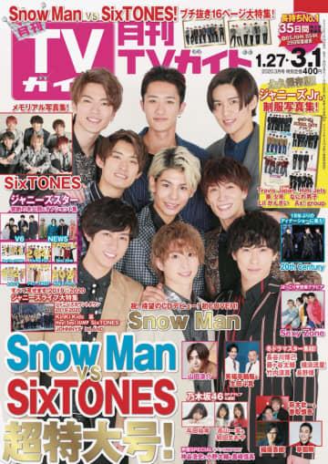 Snow Manが「月刊TVガイド」初表紙! 渡辺翔太がインタビュー中に涙