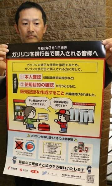 ガソリン販売の規制強化を知らせるポスター