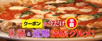 クーポンで今だけ半額!札幌&近郊 満腹グルメ 旅コミ北海道 画像