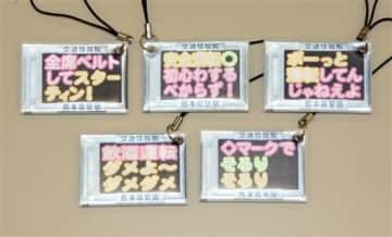ドライバーの印象に残るよう工夫された交通標語のキーホルダー=20日、菊陽町