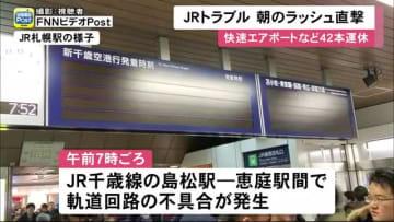 朝のラッシュを直撃 JR千歳線で信号トラブル 快速エアポートなど42本運休