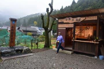 明智光秀が住んでいたと伝わる屋敷跡地。住民らが今春から看板や茶屋を設け、多くの観光客が訪れている(多賀町佐目)