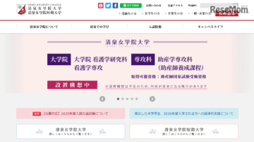 清泉女学院大学・清泉女学院短期大学 Webサイト
