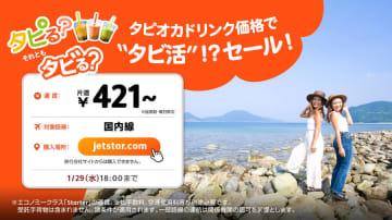 ジェットスター、国内線全路線をタピオカドリンク価格で販売 片道421円