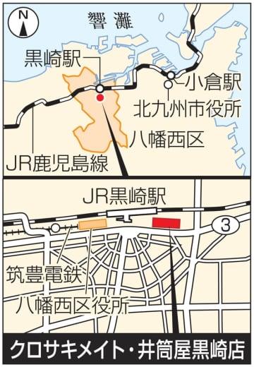 メイト黒崎が破産申請 入居の井筒屋、撤退へ 北九州市