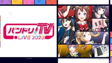 「BanG Dream! 3rd Season」の放送を記念したポップアップストア&「Girls Band Party! 2020 後日祭」の開催が発表