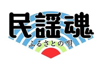 NHK「民謡魂 ふるさとの唄」山口市で公開収録 観覧者募集中 申し込みは2月3日必着