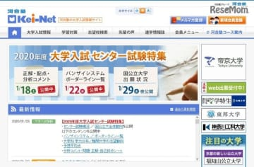 大学入試情報サイト「Kei-Net」