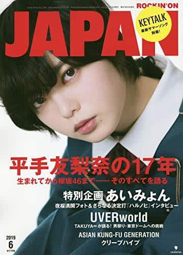 平手友梨奈の欅坂脱退に元でんぱ組の最上もががコメント 「続けたくても…抜けざるを得ないという選択」に説得力あり